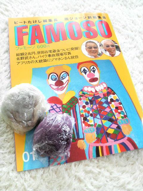 FAMOSO(<br />  ファモーソ)